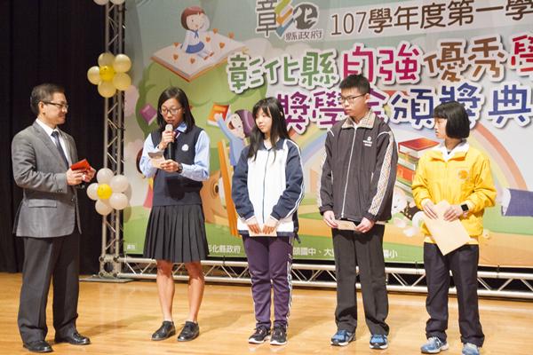 彰化縣自強優秀學生獎學金 570位同學獲獎2.png
