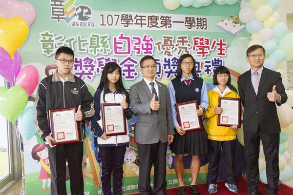 彰化縣自強優秀學生獎學金 570位同學獲獎1.png