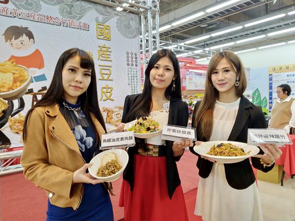 農委會攜手明道餐旅推廣「國產豆皮」 私房料理撇步大公開1.png