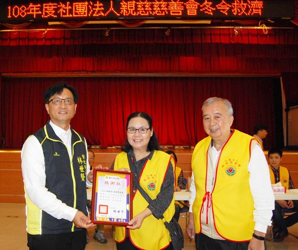 林世賢市長頒發感謝狀表揚親慈慈善會捐民生物資的仁心義舉.png