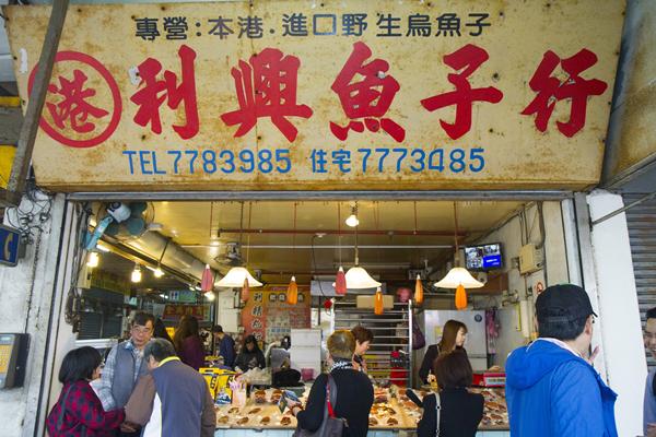 第一市場的利興魚子店1.png