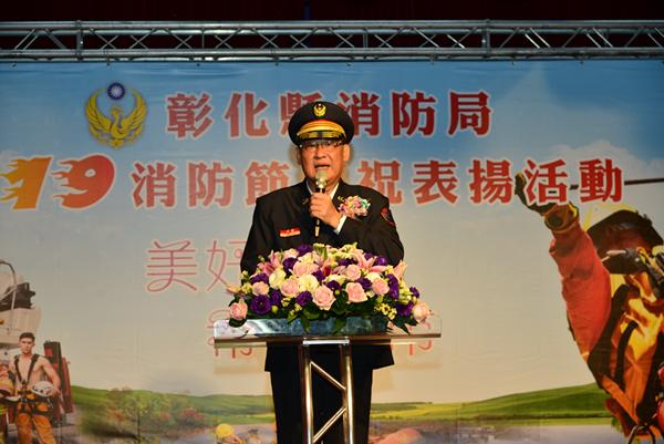 彰化縣消防局長蕭嘉政出席119消防節慶祝表揚大會.png