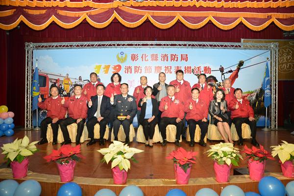 彰化縣119消防節慶祝表揚大會 王惠美表揚績優消防人員1.png