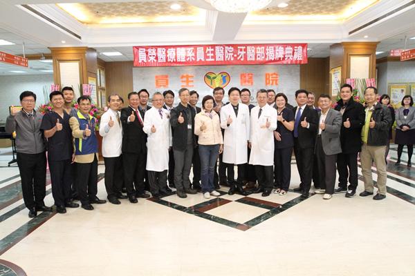員生醫院牙醫部成立 打造全方位醫療服務2.png