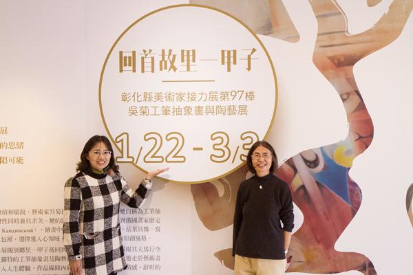 彰化縣美術家接力展 吳菊工筆抽象畫與陶藝展1.png