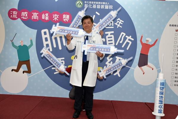 彰基預防流感與肺炎宣導 醫師呼籲及早接種肺炎鏈球菌疫苗3.png