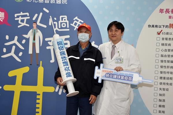 彰基預防流感與肺炎宣導 醫師呼籲及早接種肺炎鏈球菌疫苗5.png