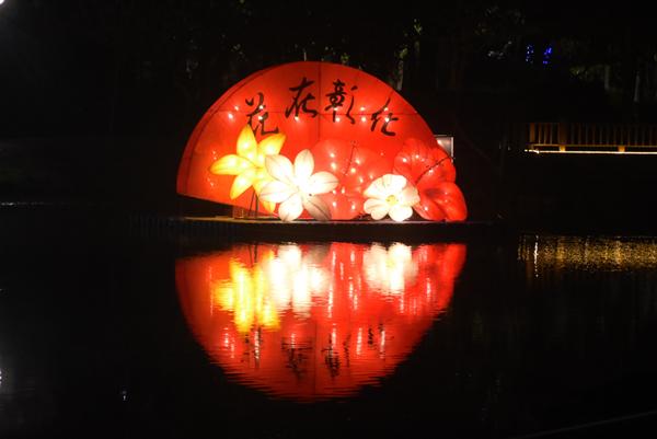 花在彰化燈會試燈亮相 王惠美歡迎全國鄉親來彰化走春4.png