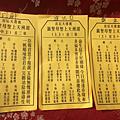 鹿港天后宮百年傳統抽各行業籤 進出口商抽到上上籤7.png
