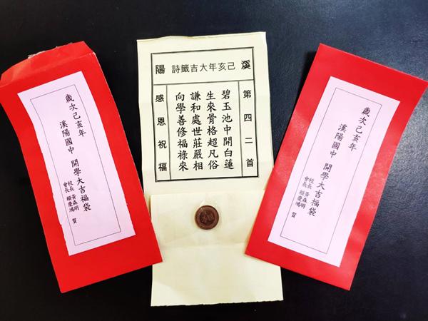 溪陽國中開學樂 發紅包收買學生「心」1.png