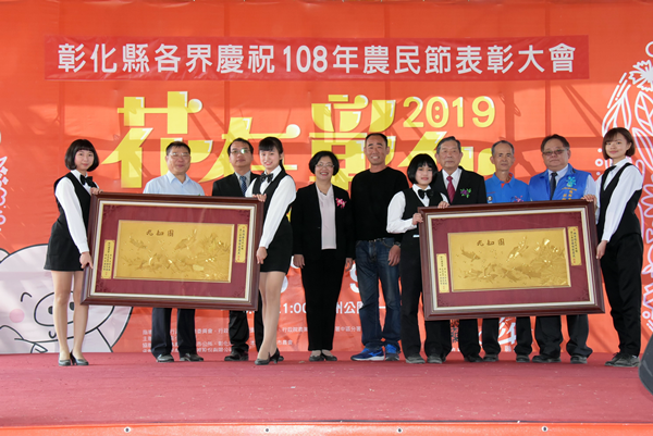彰化縣慶祝農民節 表彰林有信、吳宏基等102名傑出農友1.png