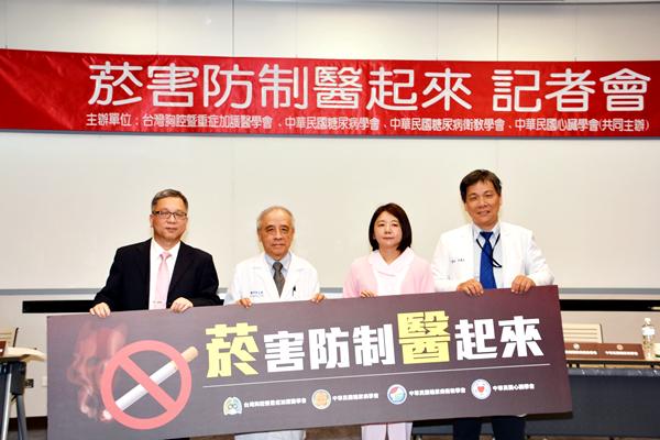 四大醫學會攜手合作倡導「菸害防制醫起來」2.png