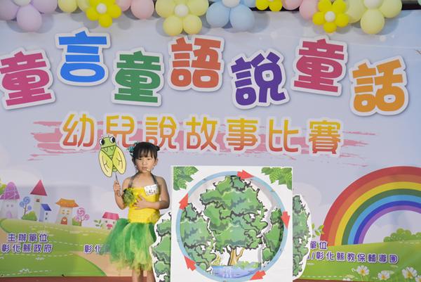 彰化縣童言童語說童話 幼兒說故事比賽給孩子表現伸展舞台2.png
