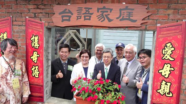 彰化縣推廣母語教育作伙講台語 副總統到台語文創意園區真歡喜2.png