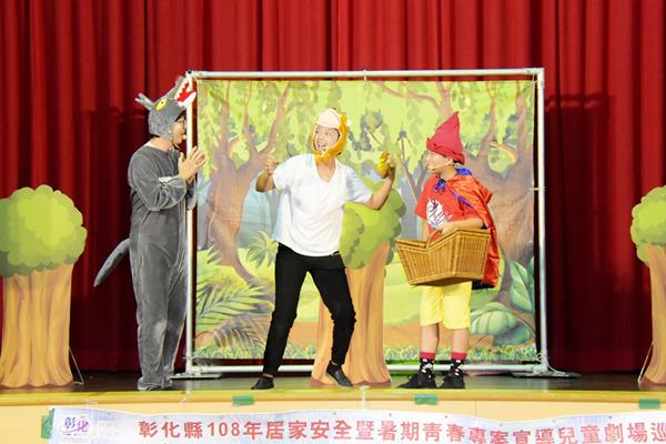 《小紅帽與灰太郎》宣導兒少居家安全 萍蓬草兒童劇團在花壇國小巡演1.png