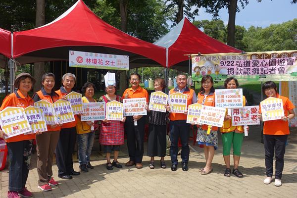 9月22日弘道彰化愛心園遊會 邀你一起用行動支持助老服務2.png