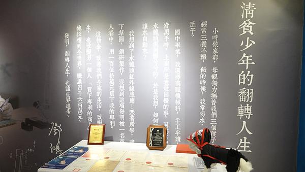 發明讓清貧少年翻轉人生是鄧鴻吉的人生寫照.png