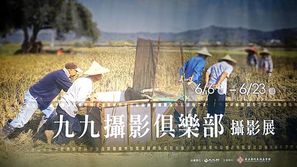九九攝影俱樂部攝影展 攝影家捕捉繽紛世界1.png