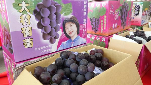 2019彰化縣大村葡萄文化季 大村後火車站免費葡萄吃免驚2.png