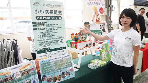 白蘭氏健康博物館小小館長徵選 暑假遊彰化有機會賺萬元1.png