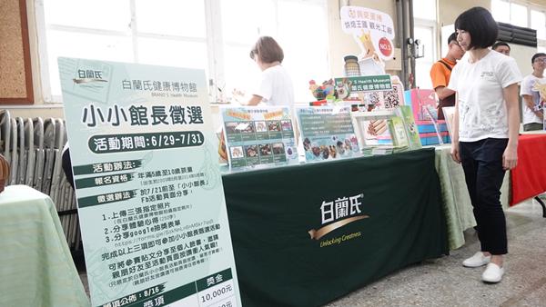 白蘭氏健康博物館小小館長徵選 暑假遊彰化有機會賺萬元3.png