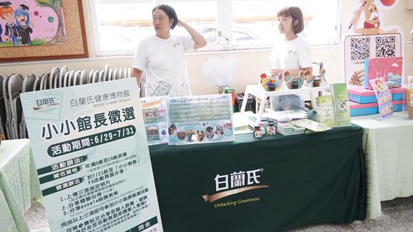 白蘭氏健康博物館小小館長徵選 暑假遊彰化有機會賺萬元2.png
