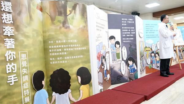 思覺失調症特展 彰化基督教醫院大廳展出2.png