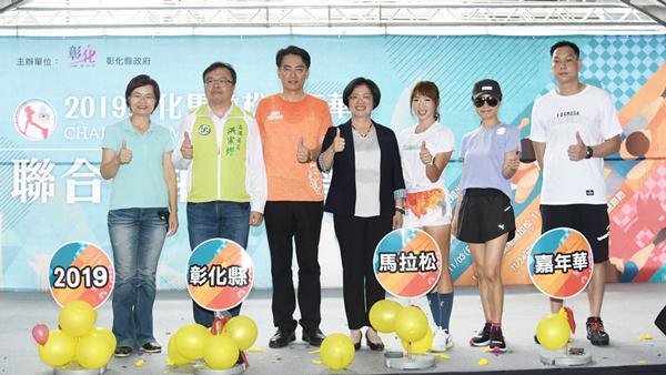 2019彰化馬拉松嘉年華 寶島夢想家與方文琳前來力挺路跑2.png