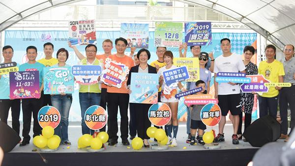 2019彰化馬拉松嘉年華 寶島夢想家與方文琳前來力挺路跑1.png