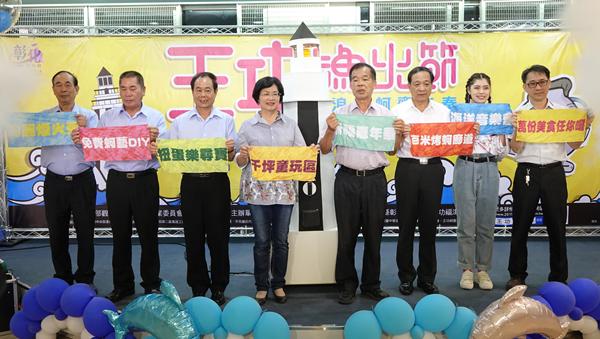 彰化王功漁火節結合芳苑海牛文化 暢遊漁村行銷在地美食美景2.png