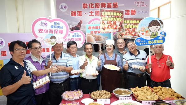 彰化優鮮禽品安心有保障 彰化縣養雞協會三場活動推廣促銷雞蛋、土雞1.png