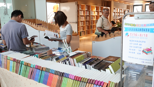 彰化縣立圖書館過期雜誌暨文化局出版品販售 相約一同來挖寶2.png
