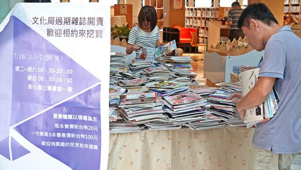 彰化縣立圖書館過期雜誌暨文化局出版品販售 相約一同來挖寶1.png