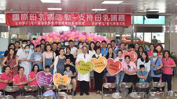 彰基舉辦國際母乳週宣導活動 創造友善母乳哺餵社會風氣2.png