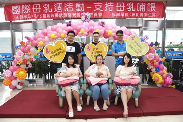 彰基舉辦國際母乳週宣導活動 創造友善母乳哺餵社會風氣1.png