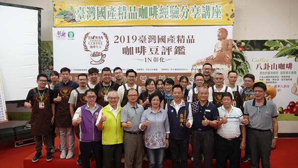 2019臺灣國產咖啡豆評鑑結果出爐 打響在地咖啡知名度造福咖啡農1.png