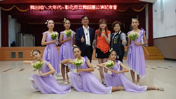 彰化市立舞蹈團舞蹈公演 舞出咱ㄟ大年代2.png