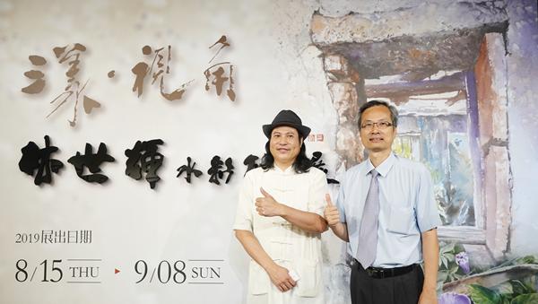 林世輝水彩創作展在彰化生活美學館 欣賞彩筆下的鄉土情懷1.png