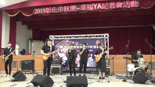 2019彰化中秋樂幸福YA活動晚會 9月7在彰化市旭光西路封街同歡2.png