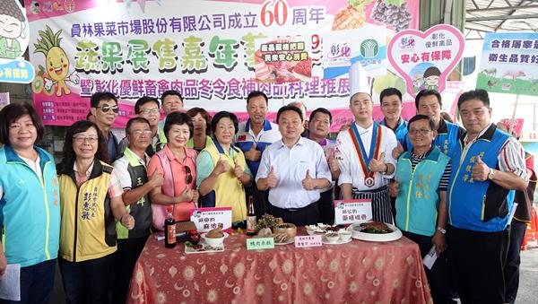 員林果菜市場60周年蔬果展售嘉年華 暨食補肉品料理推展品嚐1.png