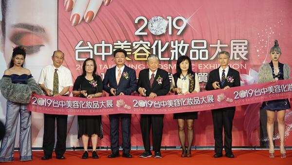 2019台中美容化妝品大展 愛美的小資女有福了2.png