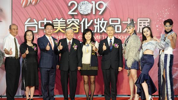 2019台中美容化妝品大展 愛美的小資女有福了1.png