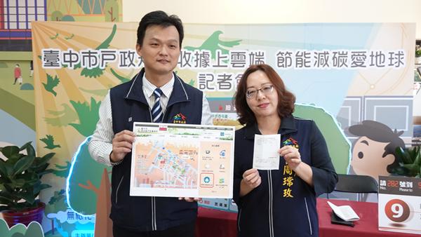 台中市推廣無紙化 明年1月啟動戶政規費收據上雲端1.png
