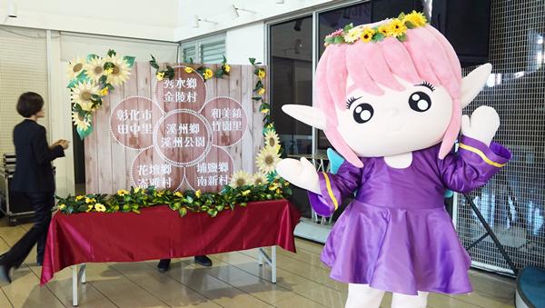2020春遊彰化賞花海 農田花海美景秀出地方特色拓展商機2.png