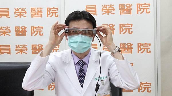 員榮醫院第一5G智慧醫療 智慧眼鏡遠端會診1.jpg