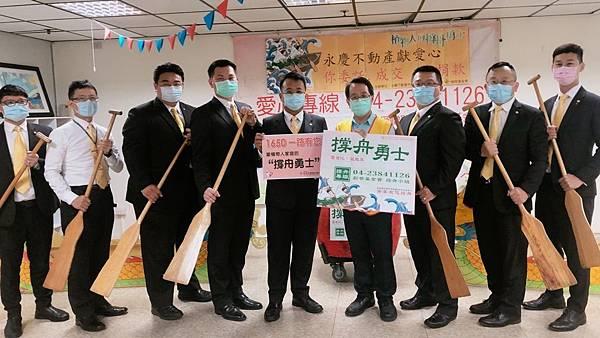 永慶不動產響應做公益 30萬善款助創世台中1.jpg