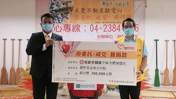 永慶不動產響應做公益 30萬善款助創世台中2.jpg