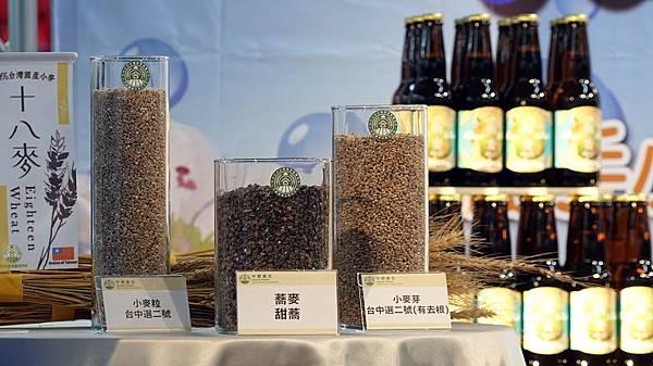 中都農合友善循環農業 開發國產雜糧精釀啤酒1.jpg
