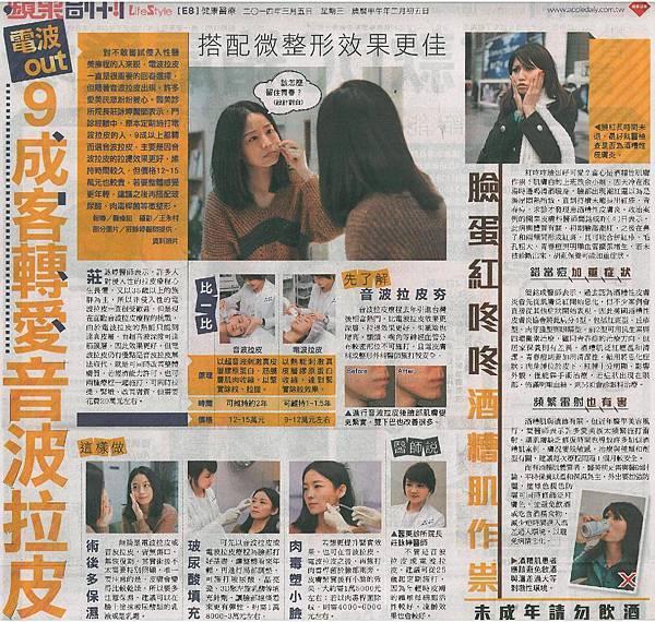 20140305蘋果日報