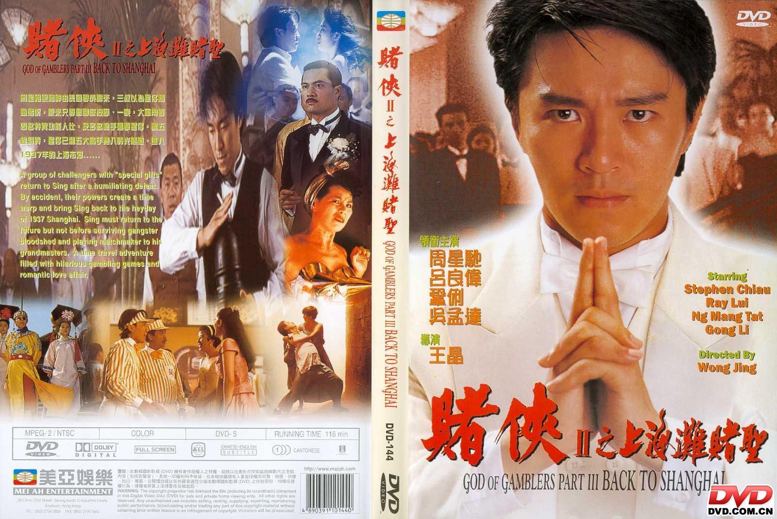 【賭俠II-上海灘賭聖】Cover.jpeg